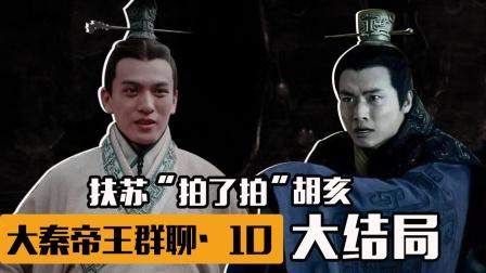 大秦帝王对话(10):项羽和刘邦在乌江刎别!