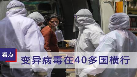 变异病毒在40多国横行,欧盟紧急通知:关门,莫迪直接下不来台