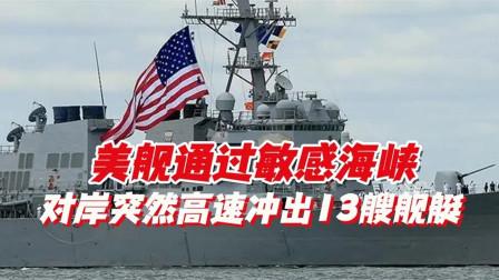 美舰通过敏感海峡,对岸突然高速冲出13艘舰艇,海面顿时枪声大作
