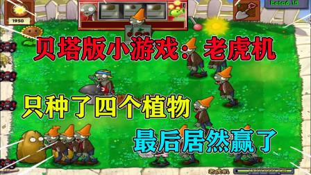 植物大战僵尸贝塔版:小游戏老虎机,开局给了两个毁灭菇却用不了