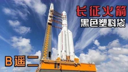 长征五号拖着塑料袋升空?不要怀疑,只是中国的黑科技!
