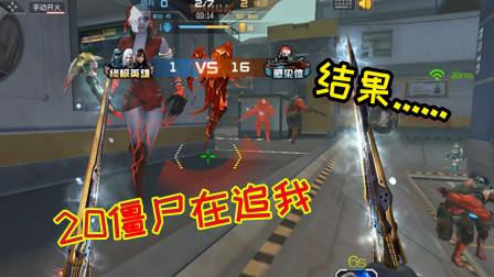 三郎生化模式:20个僵尸在追我!连着溜了2分钟!可却如此倒霉?