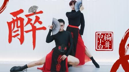 【全盛舞蹈工作室】柔魅扇子舞♥《醉》中国风爵士编舞练习室