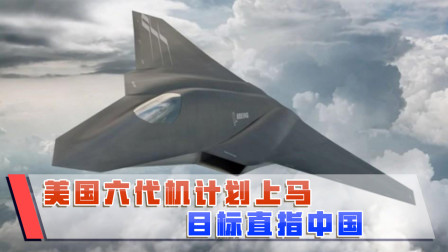美军六代机提前上马,再次领先歼20一代,美上将直接点名中国