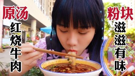 密子君·泸州米块吃出家乡味!嗦粉又嗦面,浓浓红汤满满幸福
