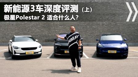 新能源3车对比评测,极星Polestar 2最像汽油车,30万是否值得买