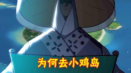 最后一个暗影刺客去小鸡岛做什么?第二季结尾就给出了答案!