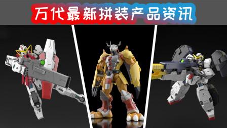 8000日元德天使首季集结,全新战斗暴龙兽重归朴素,最新万代拼装产品速递