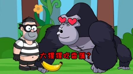 疯狂小偷:我以为大猩猩要打我,原来是想吃香蕉了!