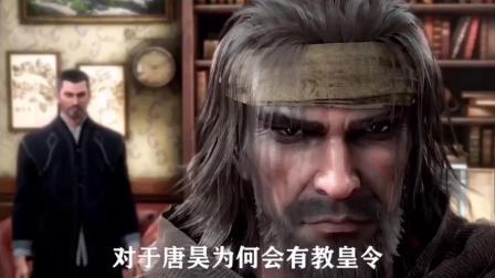 《斗罗大陆》:你们能猜得到唐昊的教皇令是怎样来的吗?(一)