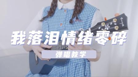 周杰伦的宝藏歌曲〈我落泪情绪零碎〉尤克里里弹唱教学 白熊音乐ukulele乌克丽丽