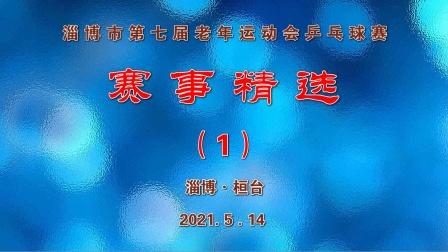 (1)2021淄博老年乒乓球《赛事精选》