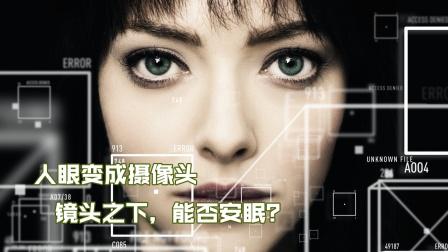 人眼变成摄像头,毫无隐私可言《匿名者》上