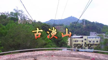 带你去看广西平南袁氏清代古墓古淡山