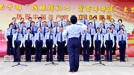 """庆祝中国共产党成立100周年海口市老干部""""践银辉初心 贺百年华诞""""文艺汇6大合唱《龙的传人》海口市公安局"""