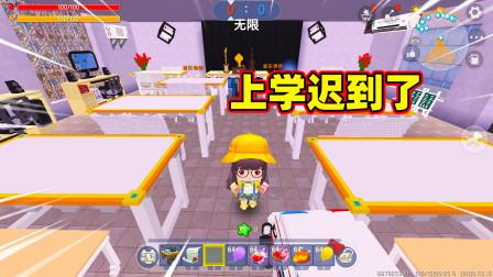 迷你世界:为了不被举报迟到!小蕾买了鲜花、蛋糕,用来贿赂老师