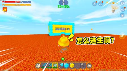 迷你世界:岩浆生存,小蕾建钻石火柴盒躲避岩浆,能成功吗?