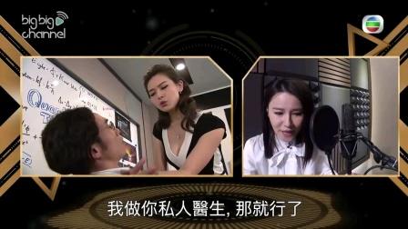 TVB《好聲好戲》黃翠如配音《來自喵喵星的你》