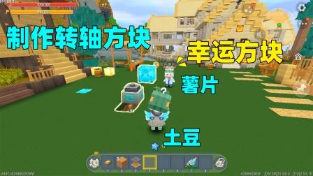 迷你世界:空中旋转的方块,薯片说是幸运方块,葫芦里卖的什么药