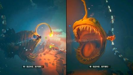 双人成行21:为修理海底糖果屋,多米半仙被巨型灯笼鱼追杀