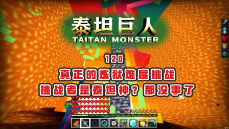 我的世界泰坦巨人120:在岩浆湖底打泰坦神!把它烤熟,吃红烧肉