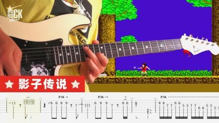 电吉他摇滚版《影子传说》!一个凄美的爱情故事!