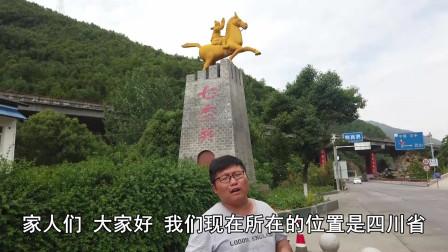 陕西四川两省交界处,这里也是蜀道的开始 七盘关棋盘关