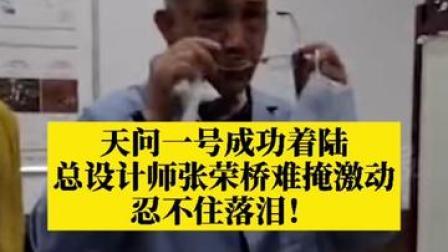 天问一号成功着陆,总设计师张荣桥难掩激动,忍不住落泪!#向每一位中国航天人致敬 #火星探测任务工程总设计师哭了