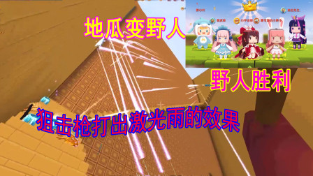 迷你世界:狙击枪打出激光雨的效果,地瓜摔下高楼变野人