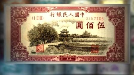 面值500元的人民币,你见过吗?