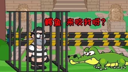 疯狂小偷:我把自己关进笼子里,这样鳄鱼就咬不到我了?