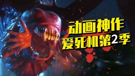 9.2分神作回归!!《爱死机2》成人暗黑系圣诞老人