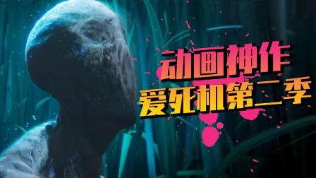 9.2分神作回归!!《爱死机2》隐藏在草丛中的怪物