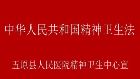 中华人民共和国精神卫生法