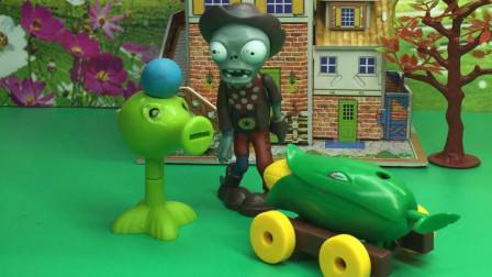 僵尸抓植豌豆射手,玉米炮来救兄弟了!
