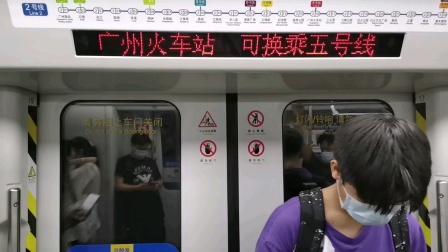 [😷]广州地铁2号线(三元里➡︎广州火车站)运行与报站A5.南株-II🇨🇳(08×139-140)变声🐭