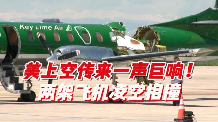 美上空传来一声巨响!两架飞机凌空相撞:其中一架飞机差点裂成两半