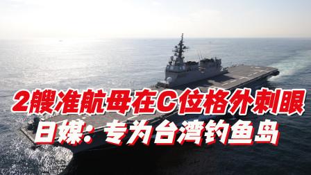 11艘战舰开进东海,2艘准航母在C位格外刺眼,日媒:专为台湾钓鱼岛
