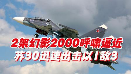 2架幻影2000呼啸逼近,1艘军舰又闯到家门口,苏30迅速出击以1敌3