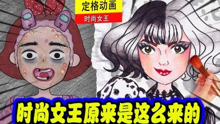 定格动画:论满脸痘痘的邋遢女孩,是如何变成时尚女王的
