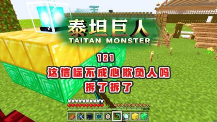 我的世界泰坦巨人121:用合金锭激活信标!亏了,效果和铁锭一样