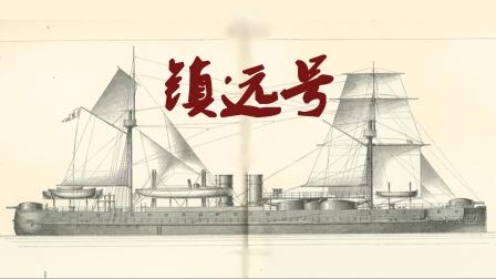 详解铁甲舰镇远号的发展,曾经亚洲第一战舰,北洋舰队的骨干力量