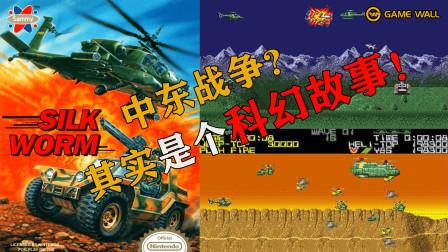一架飞机一辆战车对抗全世界!被译名骗了30年的红白机游戏却是个科幻故事?