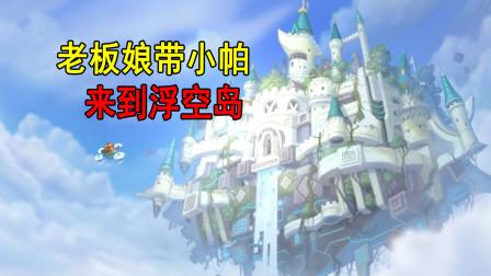 坎公骑冠剑9:老板娘带我们来到浮空岛,前往泰坦王国
