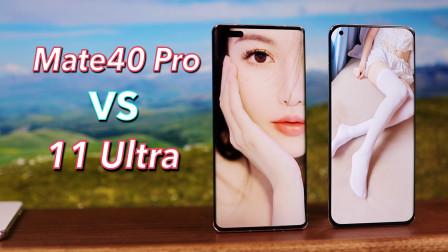华为Mate40 Pro对战小米11 Ultra:同价格,竟是吊打局?!