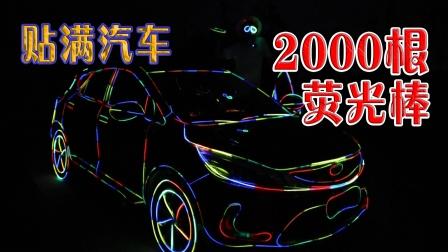 挑战用2000根荧光棒贴满汽车,耗时7个小时,效果能有多惊艳