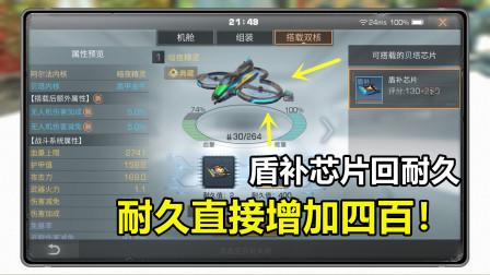 明日之后:盾补芯片耐久叠加,新无人机拥有800点耐久!