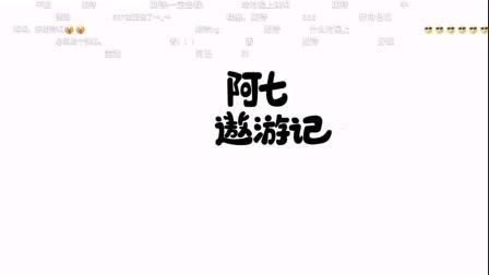 阿七遨游记:先导预告!!!伍六七萌化了!?