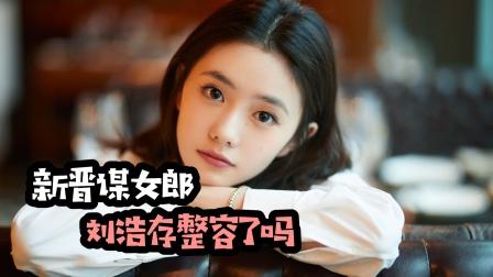 张艺谋新晋谋女郎:刘浩存整容了吗