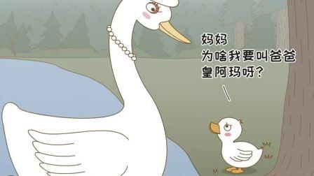 大鹅:我是你鹅娘呀